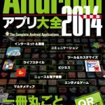 Androidアプリ大全2014