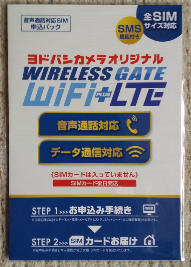格安SIM(ワイヤレスゲート)まとめ2