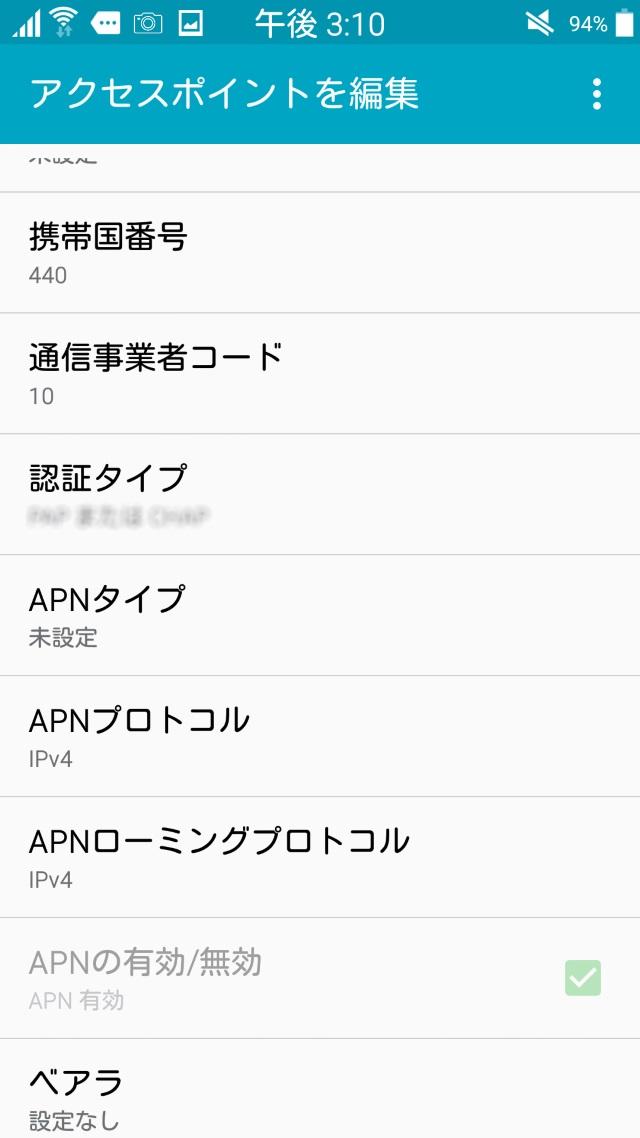 格安SIM(ワイヤレスゲート)まとめ7