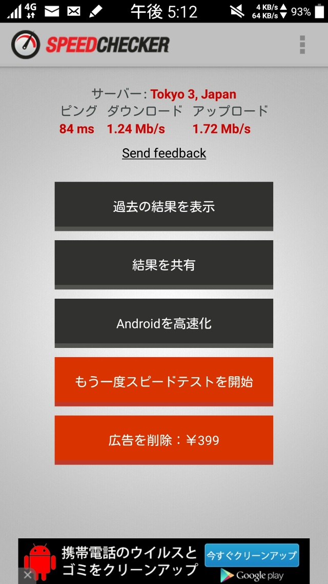 格安SIM(ワイヤレスゲート)まとめ10