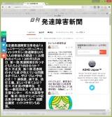 日刊 発達障害新聞