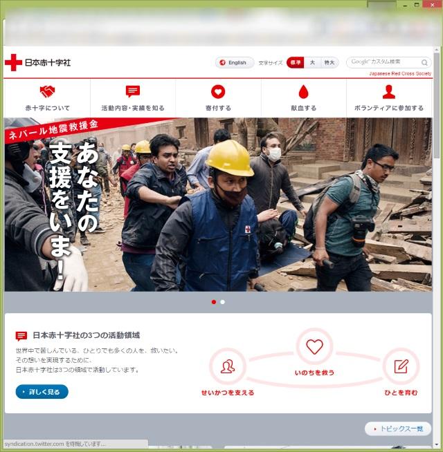 日本赤十字に寄付をしよう