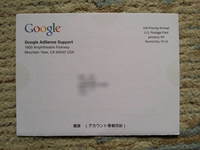 GoogleAdSenseのお手紙