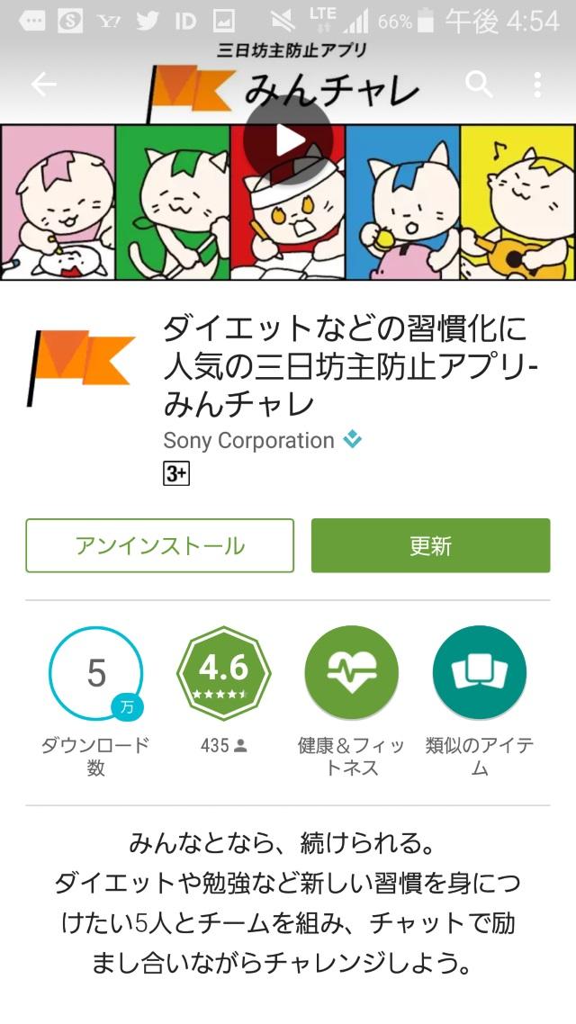 20160603-みんチャレ