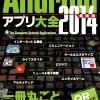 Androidアプリ大全2014 三才ムック vol.664の感想を少々