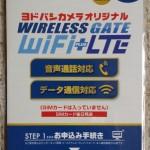 発達障害の節約。格安SIMワイヤレスゲート音声プランを試してみたのアイキャッチ